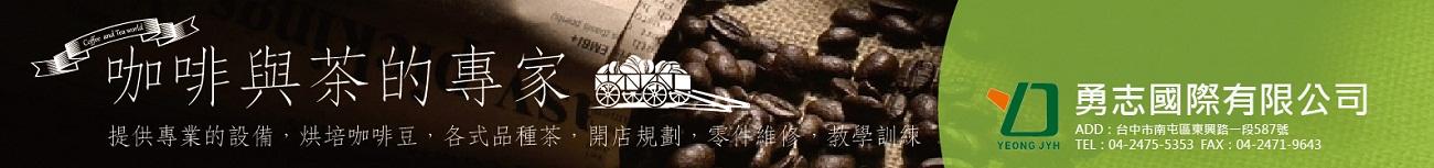 勇志國際有限公司(餐飲設備)